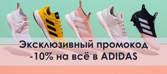 0f4f2adcccb9 ᐅ Промокод Адидас (Adidas) • Скидка 10% • Промокодабра