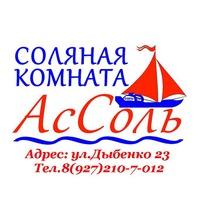 """Логотип """"АсСоль"""" - соляная комната в Самаре"""