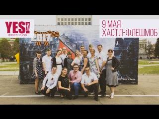 9 Мая | Хастл флешмоб | Танцевальная студи YES! | г. Саратов 2017