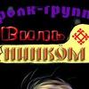 """Фолк-группа """"Виль нинкőм"""" (""""Новый лапоть"""")"""