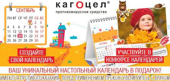 Конкурс календарей