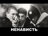 Ненависть / La haine (1995) Каспийский груз - Кроссворд