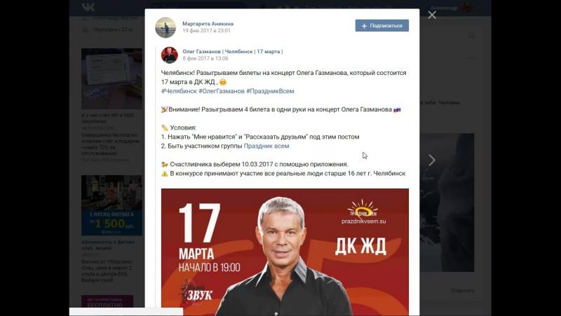 Розыгрыш билетов на концерт Олега Газманова г Челябинск