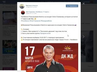 Розыгрыш билетов на концерт Олега Газманова г. Челябинск