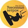 кайт-школа УНЕСЕННЫЕ ВЕТРОМ