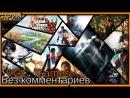 Heavy Rain Прохождение Игры (Все серии) / Без комментариев / Чат не читаю! / Подписывайся!
