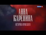 Анна Каренина. История вронского (Россия-1, 10.06.2017) Анонс