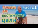 Как достичь цель - шаг 2 процессы - Александр Земляков - подкаст 177