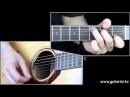 Земфира - Бесконечность (Уроки игры на гитаре Guitarist.kz)