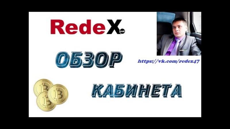 RedeX Редекс. Обзор кабинета Заработок на биткоинах