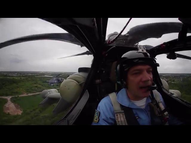 Беркуты 360 Высший пилотаж легендарной группы на вертолетах Ми 28 Ночной охотник