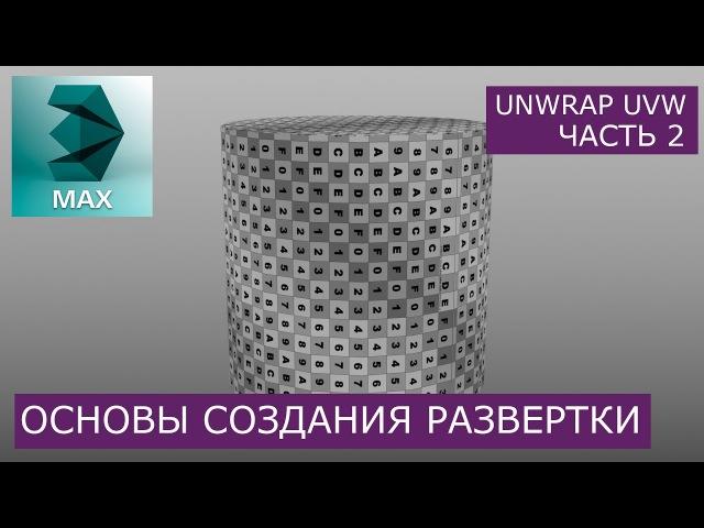 Создание развертки цилиндра Основы Unwrap UVW Уроки 3Ds Max для начинающих