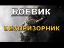 Боевик Беспризорник. Русские боевики криминал фильмы новинки 2016