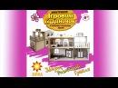 Будиночок з ліфтом Комплект іграшкових меблів Конструктор 286149
