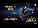 Total War: Attila. Эпоха Карла Великого. Кампания за Данов 1.