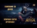 Total War: Attila. Эпоха Карла Великого. Кампания за Данов 2.