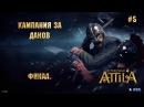 Total War: Attila. Эпоха Карла Великого. Кампания за Данов 5.