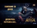 Total War: Attila. Эпоха Карла Великого. Кампания за Данов 3.