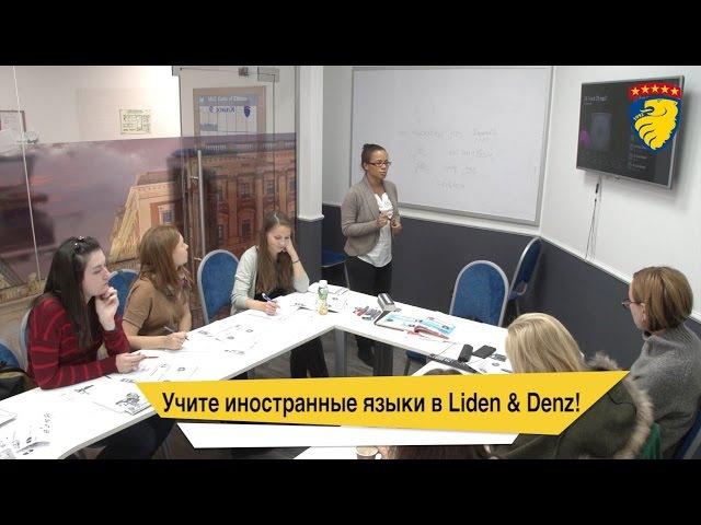 Liden Denz - изучайте иностранные языки с нами!