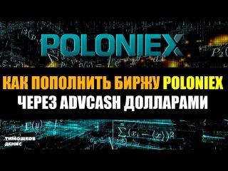 Как пополнить биржу Poloniex через advcash долларами