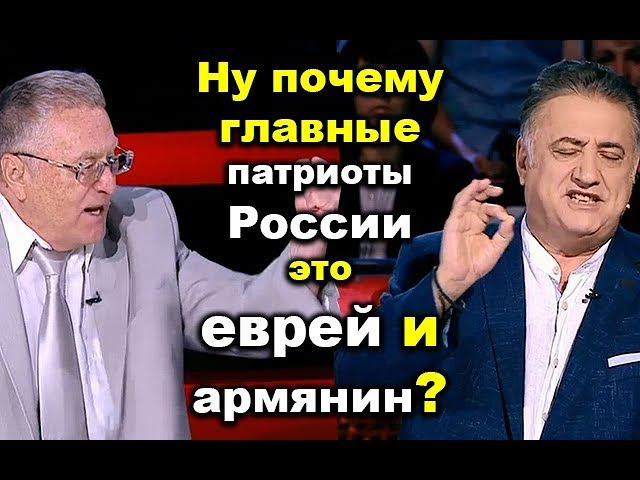 Гордость за страну! Не перевелись ещё Патриоты земли Русской: Жириновский и Багд...