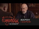Бандитский Петербург Барон 2000 1 Серия