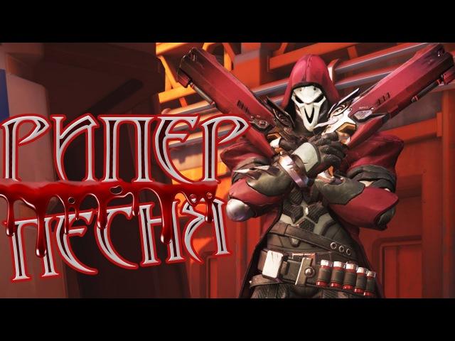 ПЕСНЯ - РИПЕР (Overwatch Song The Reaper от Nerdout )ПЕРЕВОД, RUS SUB