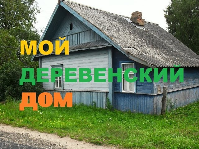 Мой деревенский дом/ Жить в деревне.