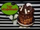 Торт Кофейный.Очень вкусный шоколадный торт с коньяком и кофем. Легко и просто!