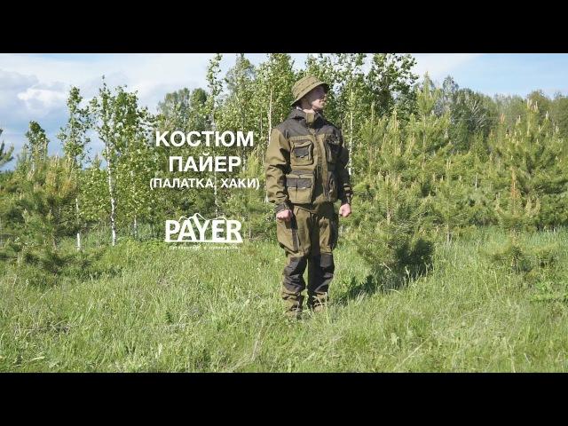 Обзор костюма «ПАЙЕР» от компании Novatex