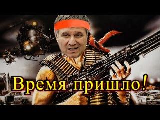 Великий полководец Аваков ведет ВСУ на восточную границу
