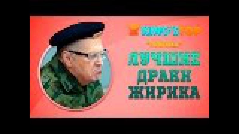 Лучшие драки Жириновского