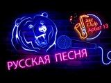 """Программа """"Русская песня"""" Гость Геннадий Жаров Ведущий Алексей Адамов"""
