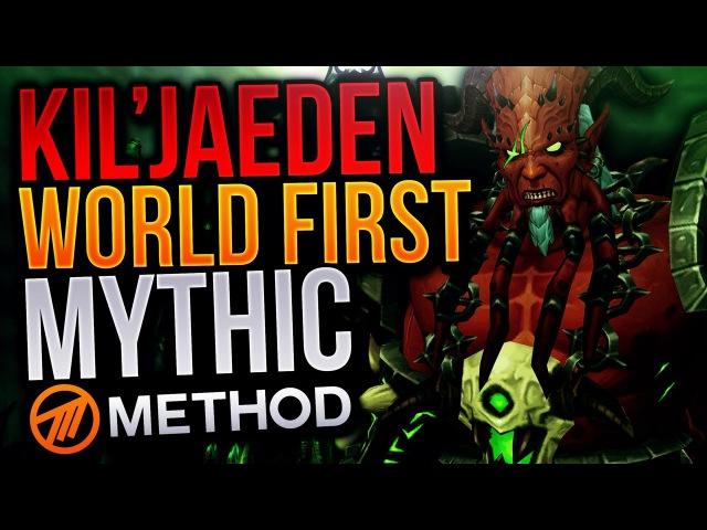 WORLD FIRST KIL'JAEDEN MYTHIC! METHOD SCO Tomb of Sargeras Guardian Druid POV