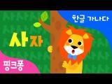 Корейская детская песня