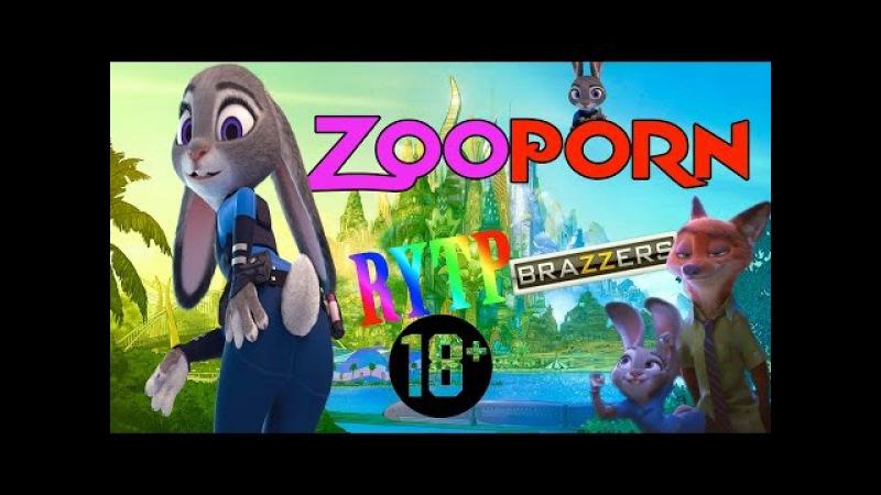 Зверополис|Zootopia(18)RYTP