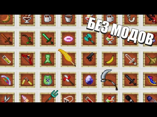 365 Новых Вещей В Minecraft 1 11 Без Модов Самый полный обзор данного ресурс пака