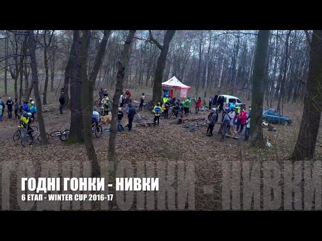 6 Этап Winter Cup 2016-17 - НИВКИ | Godni Gonky Годні Гонки