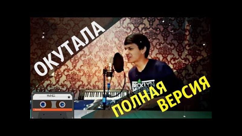 ОКУТАЛА Половина меня Узбек поет КЛИП ВЗОРВАЛ Интернет Акмаль Холходжаев