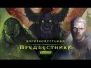 World of Warcraft Легион - Все ролики Предвестники