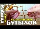 Сетка РАБИЦА из пластиковых БУТЫЛОК своими руками