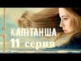 Капитанша - 11 серия (Новый фильм, мелодрама, Русские сериалы)