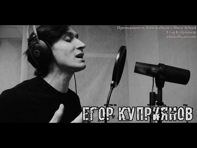 Преподаватель Егор Куприянов
