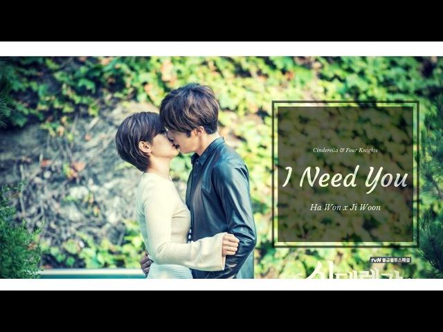 Ha Won Ji Woon - I Need You (신데렐라와 네 명의 기사 MV)