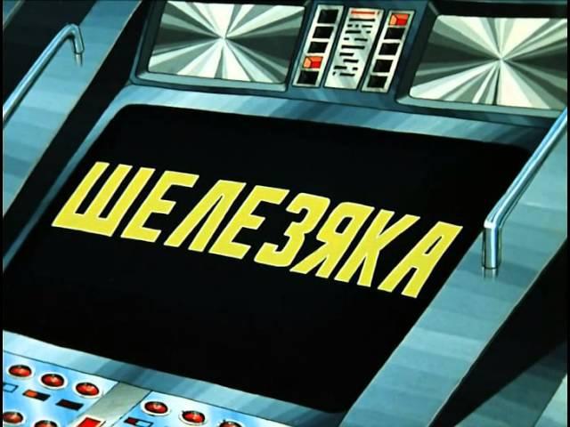Khimki Quiz, 13.07.18, Вопрос № 80 Если смотреть по населению, то ЭТА планета из вселенной Алисы Селезневой был аналогична планете Chapek 9 из вселенной Футурамы.