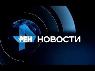 Последние Новости на РЕН-ТВ 16.01.2017 Последний Выпуск Новостей Сегодня онлайн