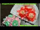 МК букет роз украшение на шапочку, повязочку для маленьких модниц