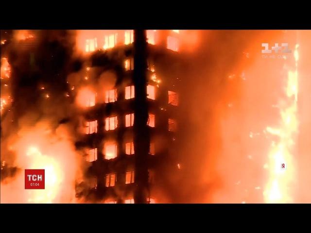 Полумя охопило багатоповерховий житловий будинок у Лондоні