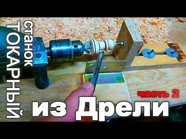 ТОКАРНЫЙ станок из ДРЕЛИ от Скомороха часть 2