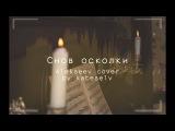 KateSelV - Снов осколки (Alekseev cover)